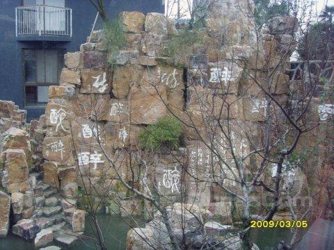 苏州东山风景区;