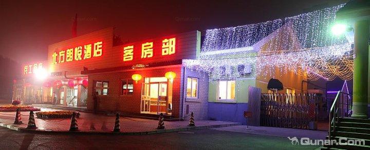 北方朗悦酒店(紫竹桥店)