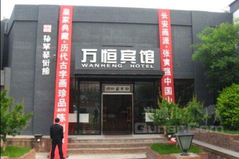 北京万恒宾馆三元桥总店
