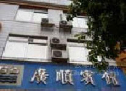 广州广顺宾馆