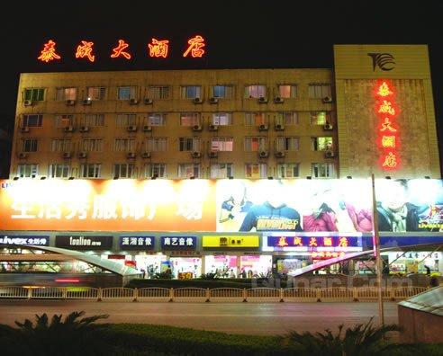 长沙广圣风景酒店(原泰成大酒店)