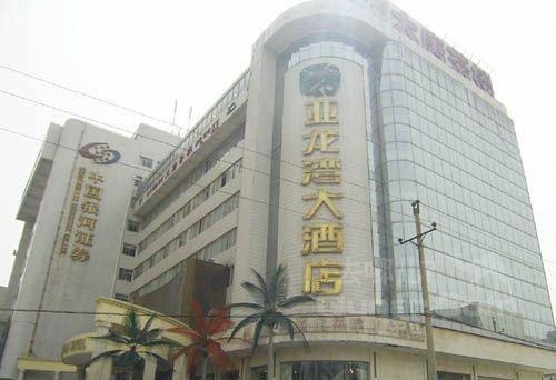 郑州亚龙湾大酒店