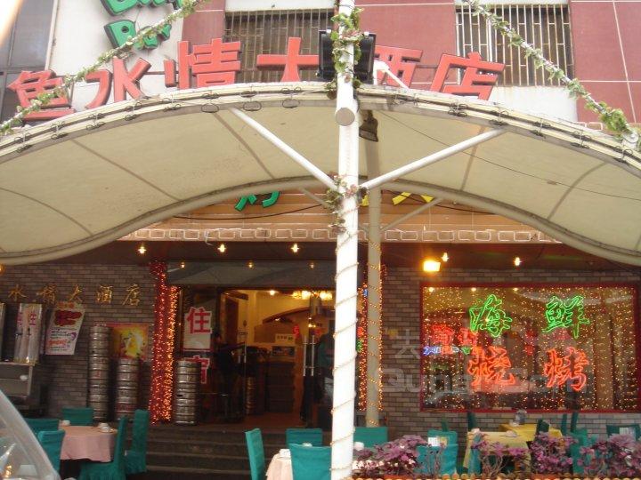 三星级及舒适 收集到攻略求建议 地处台东商贸圈内,毗邻青岛啤酒博物