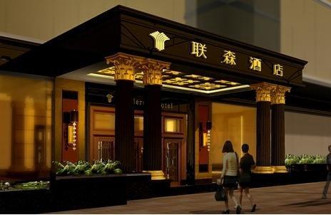 联森酒店(宽窄巷子店)