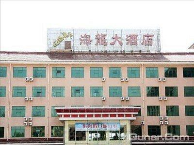 葫芦岛兴城海龙大酒店
