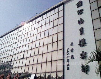 秦皇岛国际海员俱乐部