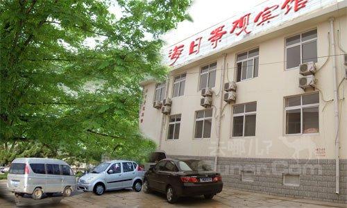 三星级及舒适 收集到攻略求建议 位于秦皇岛北戴河刘庄北里,地处红石