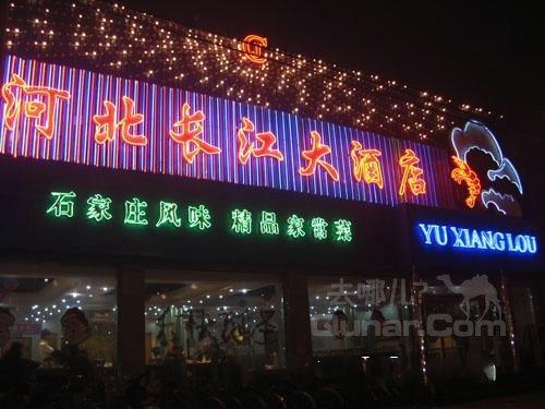 长江大酒店裕祥楼