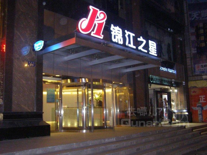 锦江之星(西宁大十字店)图片