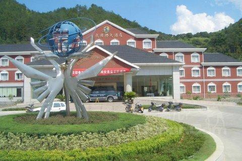 温州文成国际大酒店
