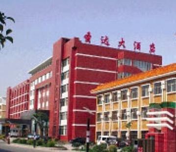 菏泽圣达大酒店图片