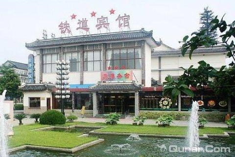 兖州火车站铁道宾馆