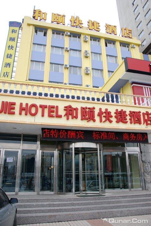 和颐快捷酒店(哈尔滨火车站店)