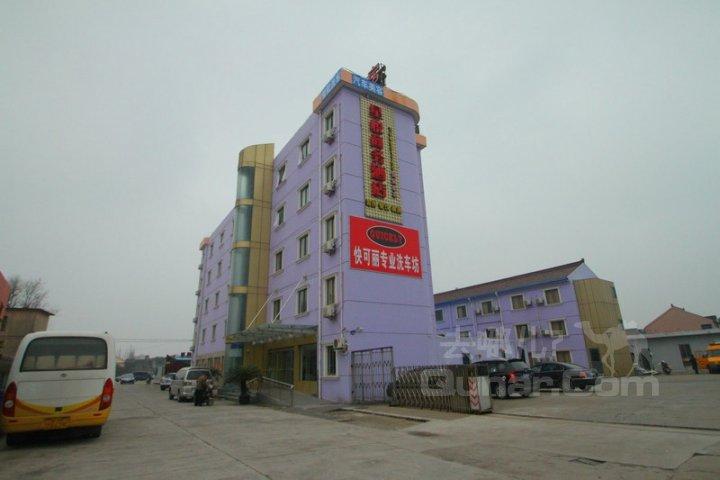 查看上海星悦商务酒店浦东机场店附近的酒店