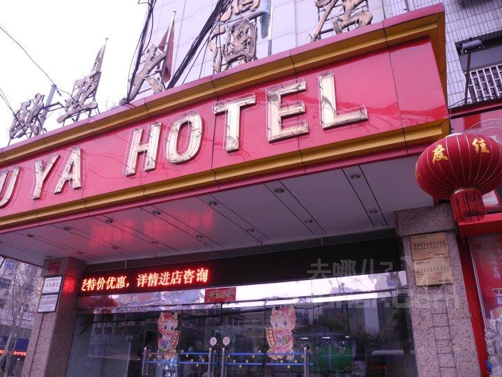 欧亚大酒店图片