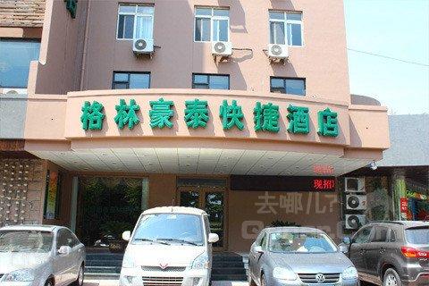 格林豪泰青岛火车站快捷酒店