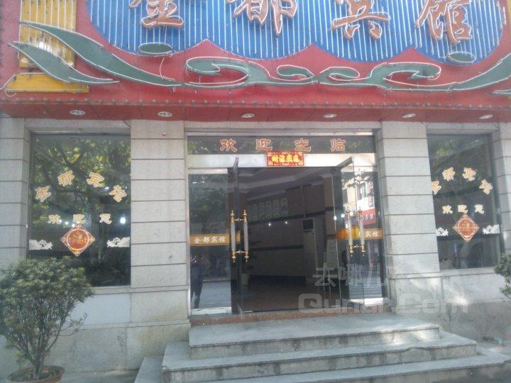 千岛湖林业大厦酒店 千岛湖京港大酒店