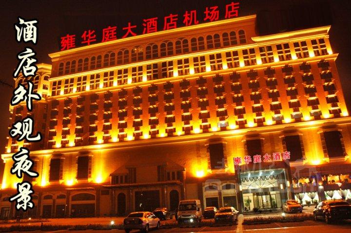 查看速8酒店(青岛机场店)附近的餐馆