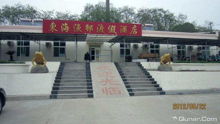 葫芦岛东戴河碣石湾度假村