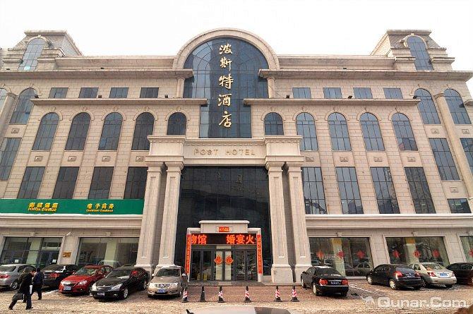 哈尔滨波斯特酒店