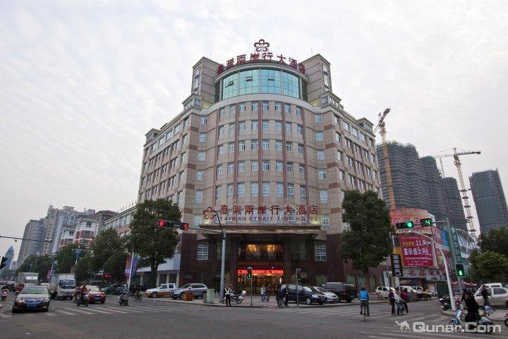 武义台湾两岸行大酒店