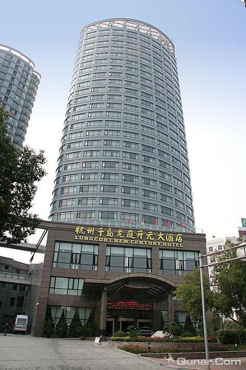 杭州千岛龙庭开元大酒店