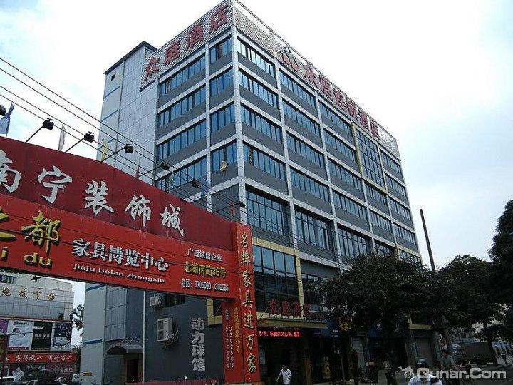 南宁众庭酒店(南宁北湖店)