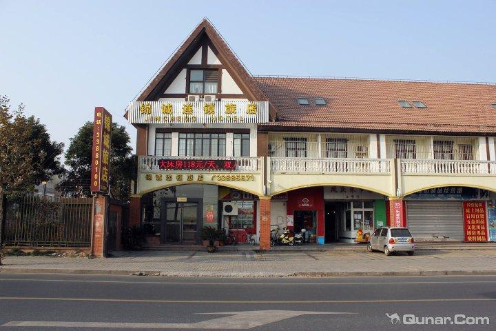 锦诚连锁旅店(安宁路店)