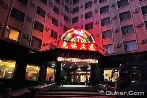 酒店百宝箱 酒店首页 延边酒店 长白山虎林大厦  上传图片15张图片