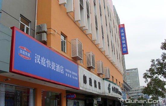 汉庭酒店(秋涛北路店)