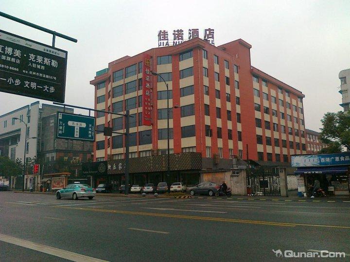 汉庭酒店(杭州西溪店)