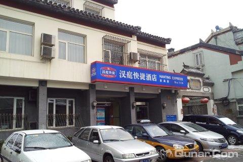 北京南哹a[_汉庭酒店北京南锣鼓巷店