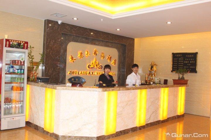 青岛朱老大鑫海酒店