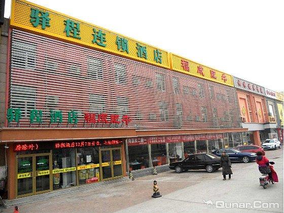 驿程连锁酒店(北京通州分店)