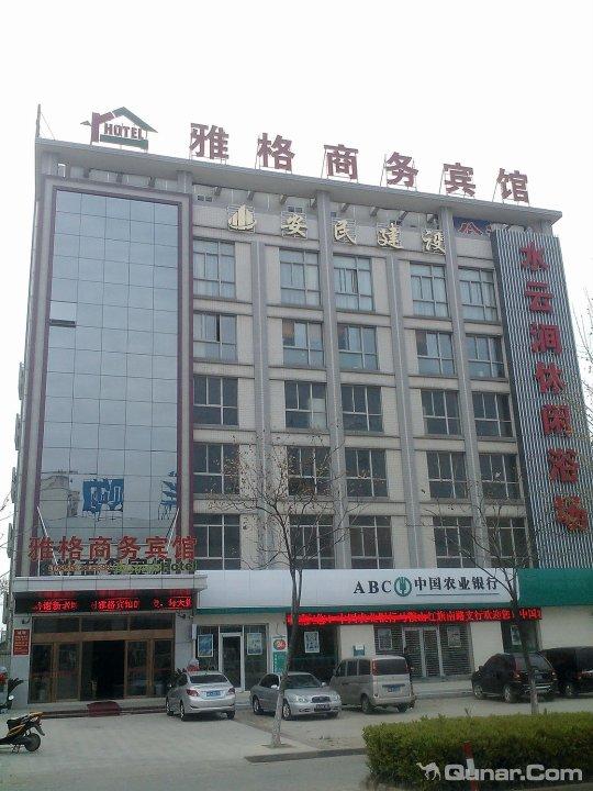 雅格商务宾馆