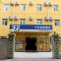 7天连锁酒店(北京工业大学平乐园地铁站店)