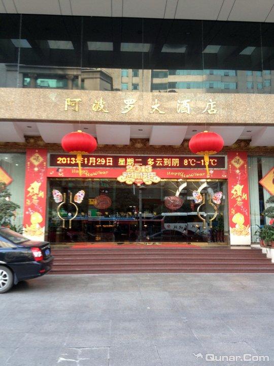 福州银河酒店公寓