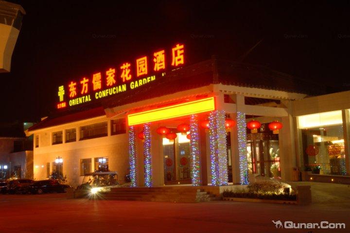 东方儒家花园酒店