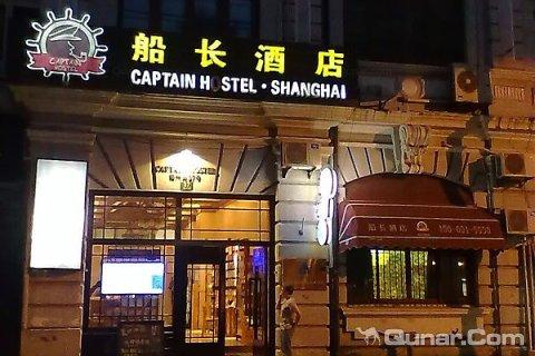 上海福州路外滩老船长青年旅舍