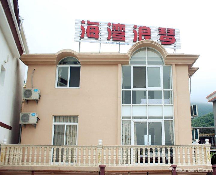 舟山桃花岛海湾浪琴宾馆(农家乐)