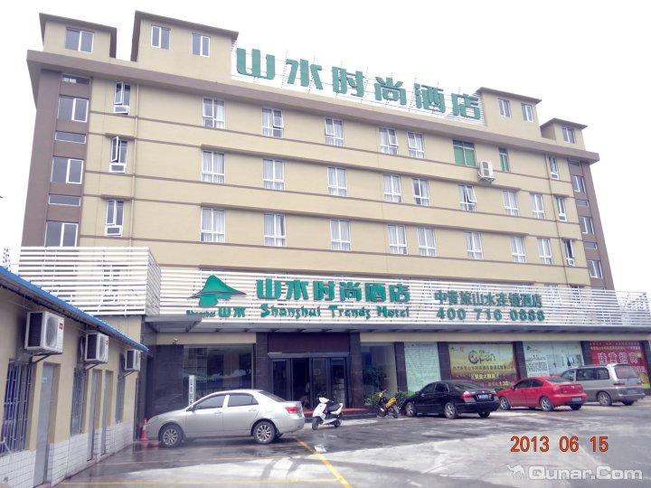 山水时尚酒店(夏园店)
