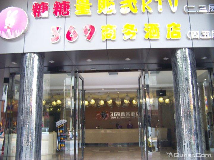 叁陆玖商务酒店