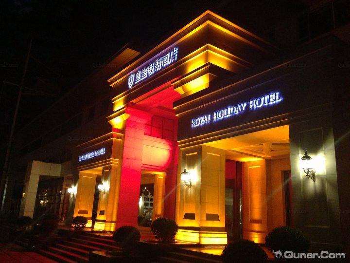 皇室假期酒店