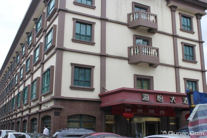 宁波海怡商务酒店