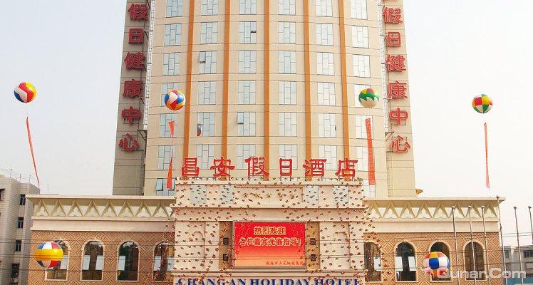 昌安假日酒店位于珠海商业区与工业区的交界处 , 环境优雅 , 交通便利 , 与澳门咫尺之隔 . 是昌安集团(香港)国际酒店管理有限公司下属酒店之一,是珠海目前最具特色的酒店;拥有 200 多间不同类型客房,酒店内设别具风味的中西餐厅;功能齐全的商务中心、精品店、中大型多功能会议厅、优雅堂皇的大堂吧、健身房及游泳池、高尔夫推杆等健身运动设备及场地;棋牌室、健康中心、KTV等休闲会所一应俱全。各楼层和客房均设置有定时紫外线消毒系统;集商务、家居及休闲为一体的总统套房,人性化的服务,给你家外之家的感觉;中大