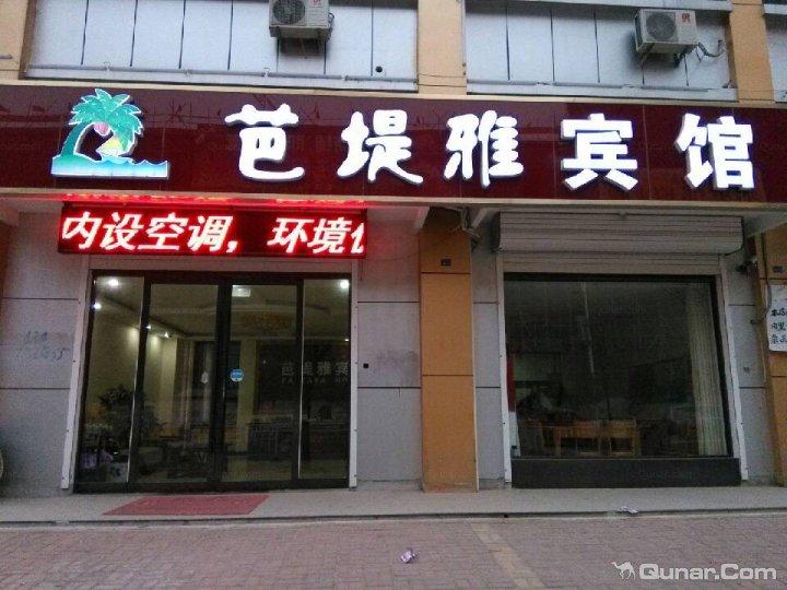 上海芭堤雅会所地址_连云港芭堤雅宾馆