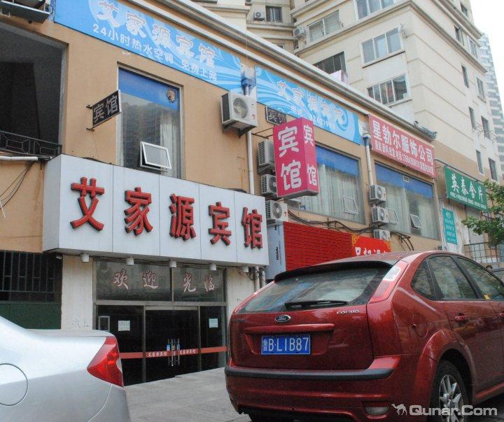 尚客优快捷酒店(火车站店) 青岛海边人家公寓 西岭大酒店 查看艾家源