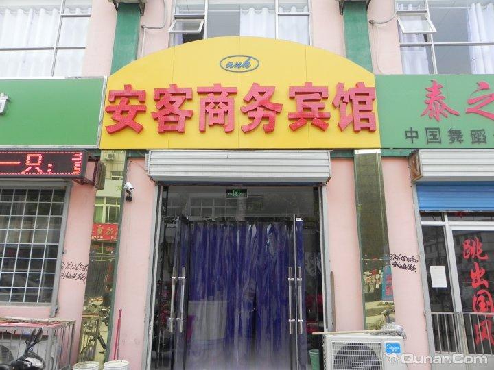 (0538)8090886 地址:泰安市泰山区温州步行街东首(老汽车站西50米,三