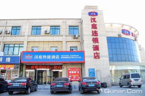 汉庭酒店青岛开发区山科大店