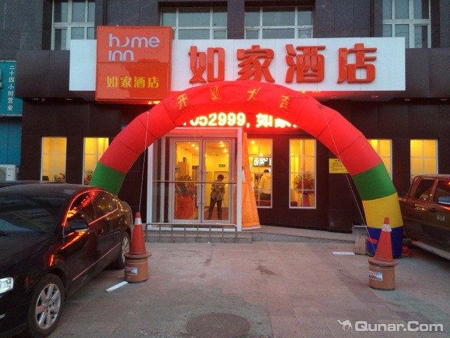 如家快捷酒店(沈阳皇姑塔湾店)
